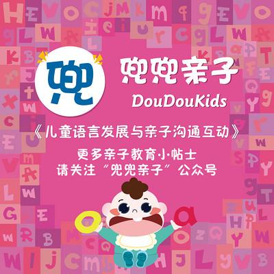 儿童语言发展