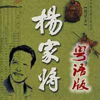 张悦楷·粤语评书:杨家将