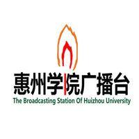 惠州学院广播台