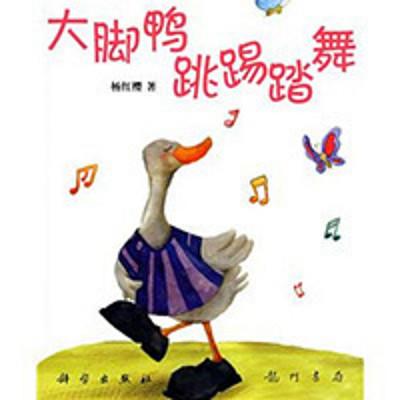 大脚鸭跳踢踏舞