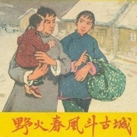 红色经典:野火春风斗古城