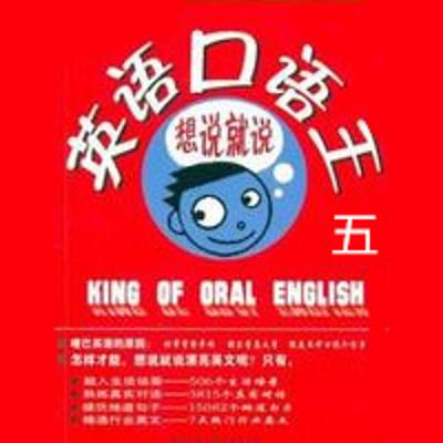 英语口语王想说就说五
