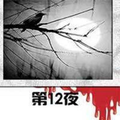 第12夜【周德东作品】