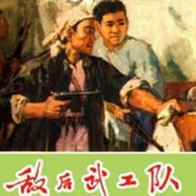 袁阔成:武工队传奇