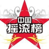 中国摇滚榜