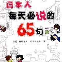 日本人每天必说的65句日语
