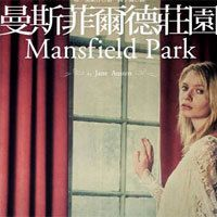 曼斯菲尔德庄园 Mansfield Park