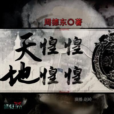 天惶惶地惶惶【周德东短篇系列第3辑】