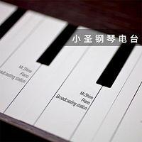 小圣钢琴电台