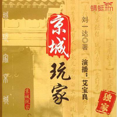 刘一达:京城玩家