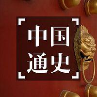 中国通史【全集】
