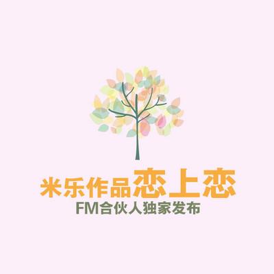 《恋上恋》米乐广播剧
