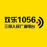 三明人民广播电台《都市夜归人》
