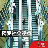 电梯事故百家评