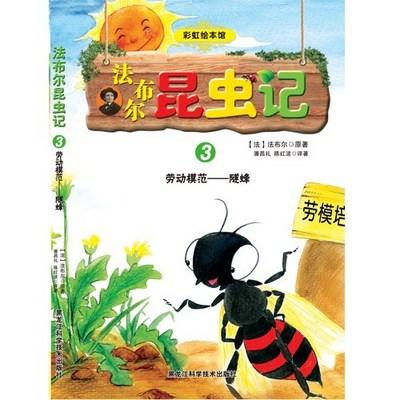 法布尔昆虫记:劳动模范--隧蜂