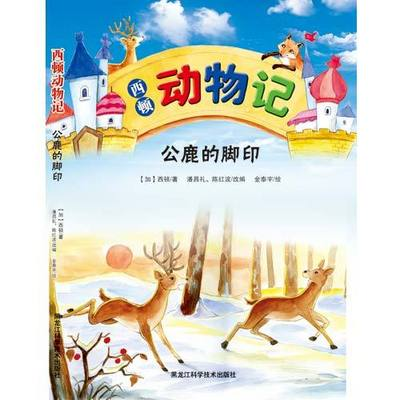 西顿动物记:公鹿的脚印