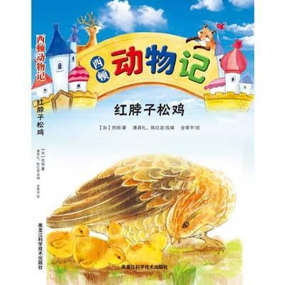 西顿动物记:红脖子松鸡