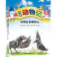 西顿动物记:乌鸦队长银斑儿