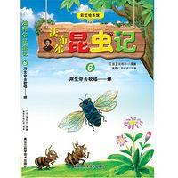 法布尔昆虫记:用生命去歌唱--蝉