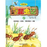 法布尔昆虫记:远征的强盗--红蚂蚁