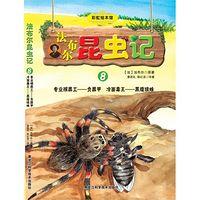 法布尔昆虫记:专业殡葬工--负葬甲