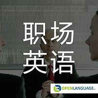 商务职场英语