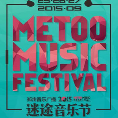 ME TOO音乐节