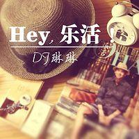 Hey,乐活!