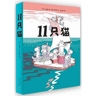 11只猫系列