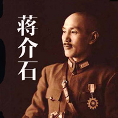 走近蒋介石【全集】