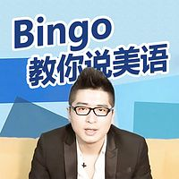 Bingo教你说美语