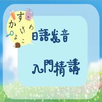 千之叶淘语网——日语50音联想记忆学习法