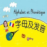 千之叶淘语网——法语发音你造嘛?