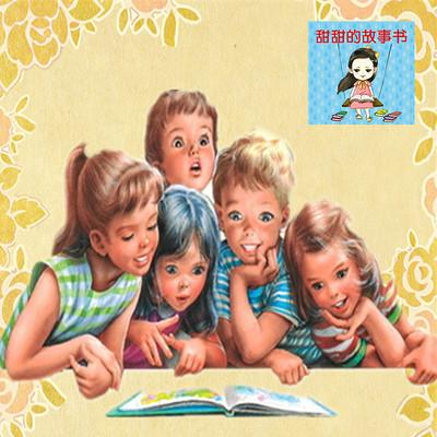 甜甜的故事书之《优雅女孩玛蒂娜》