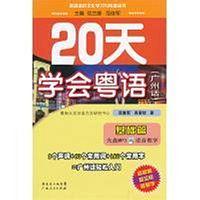 《20天学会粤语(基础篇)》-女声版