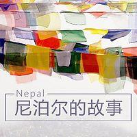 尼泊尔的故事
