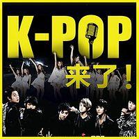 K-pop来了!