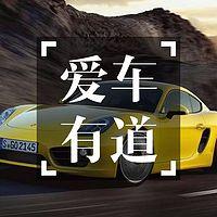 爱车有道(辽阳交通广播)
