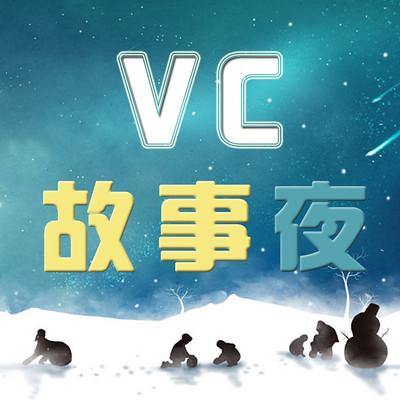 VC故事夜