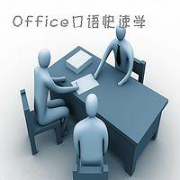Office口语快速学