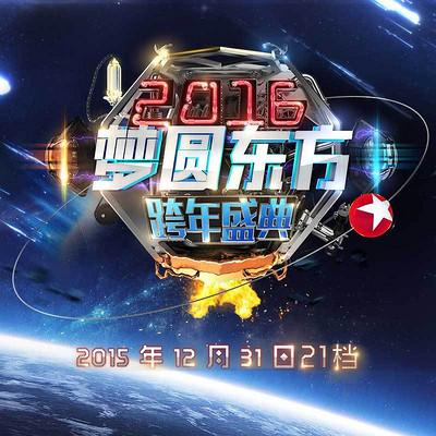 东方卫视 跨年晚会