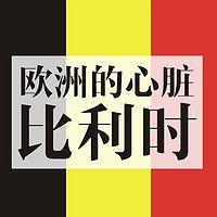 外交官带你看世界-比利时(完结)