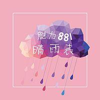 魅力881晴雨表
