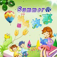 Summer妈妈的童话故事