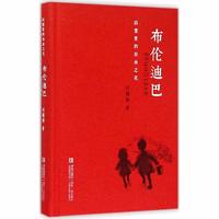 纽扣读书 长篇童话连载 布伦迪巴(完)