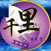 中国之声-千里共良宵