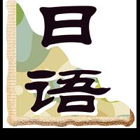 日本・日语【田中说】