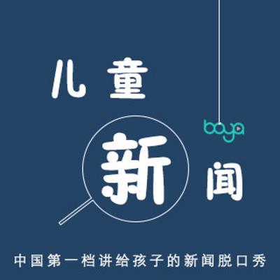 博雅小学堂【老潘讲新闻】