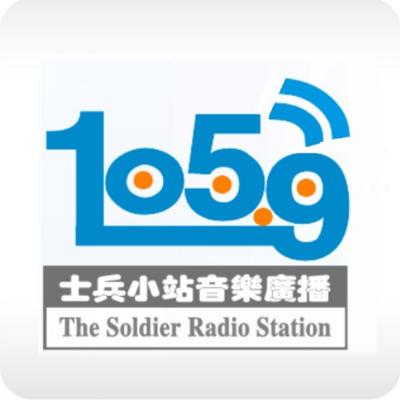 士兵小站音乐台