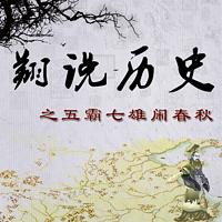翔说历史之五霸七雄闹春秋